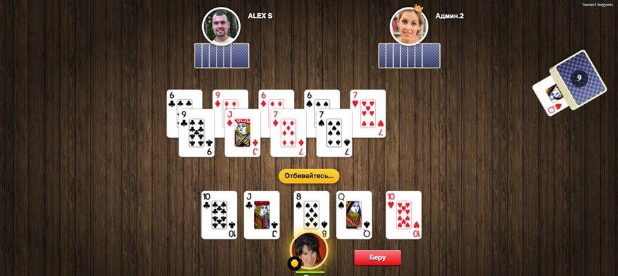 На кульминационный вопрос, можно ответить поэтапно: карточные игры. играть, на