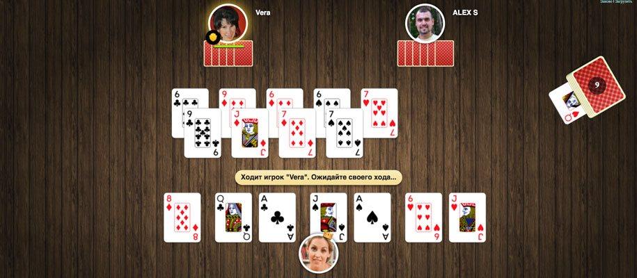 Сыграть в карточные игры