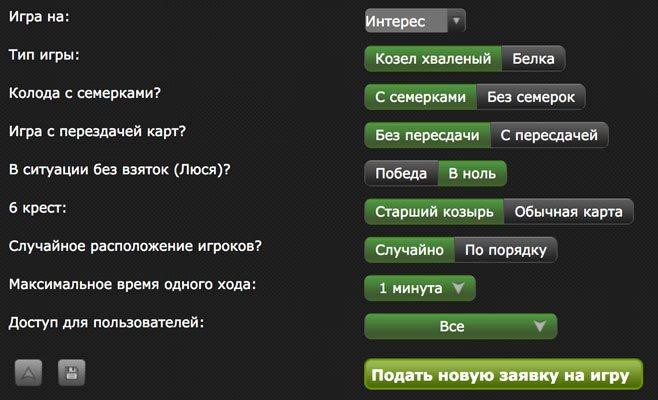 козел онлайн играть